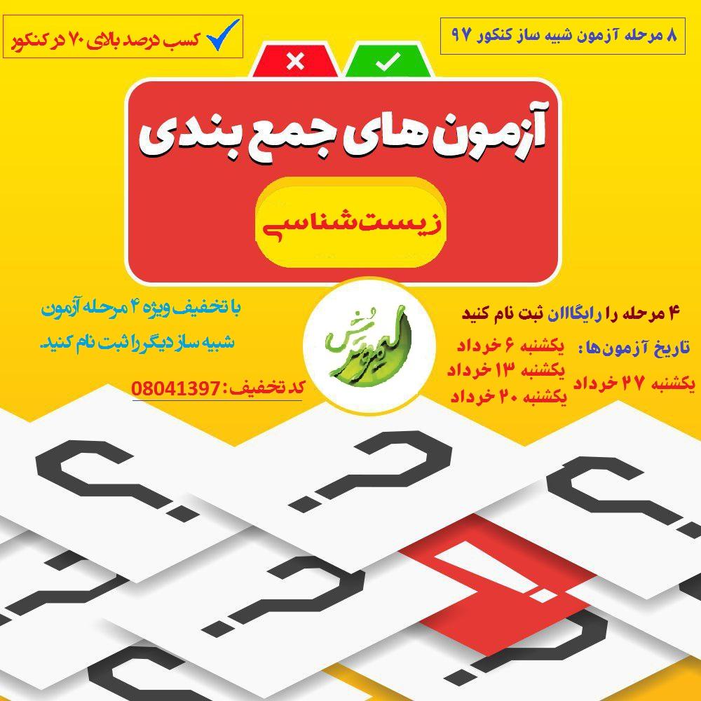 نتایج آزمون 18 خرداد 97 (کنکوری)